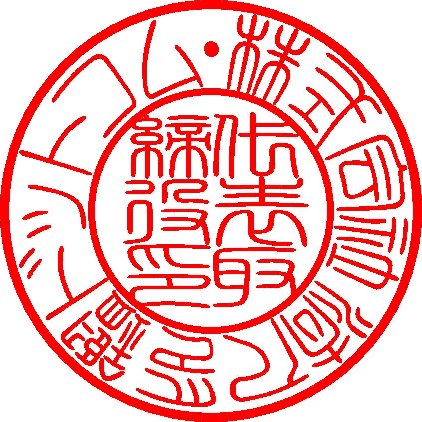 法人印鑑,書体,篆書体,代表者印,はんこ