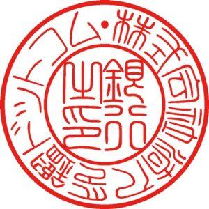 法人印鑑,書体,篆書体,銀行印,はんこ