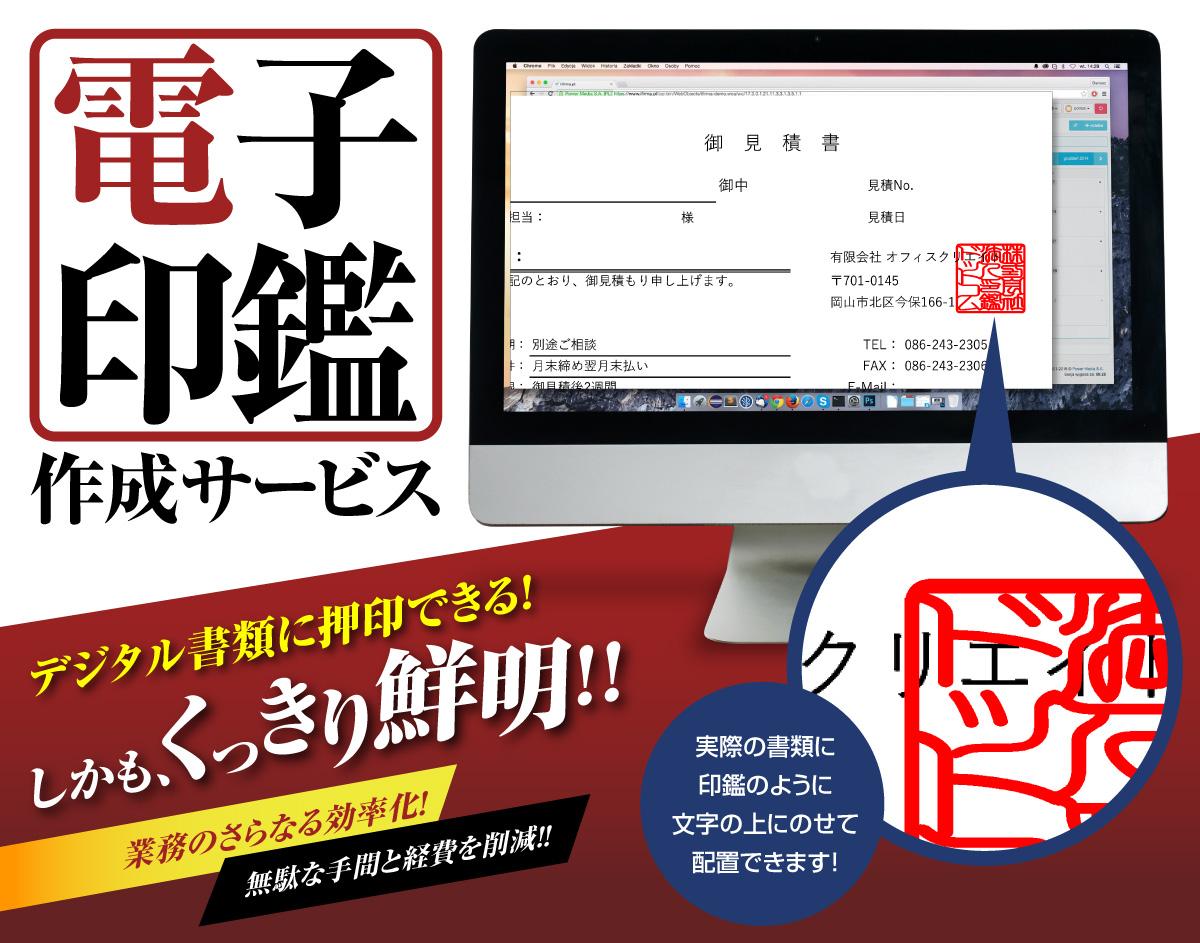 電子印鑑作成サービス「法人印鑑ドットコム」のアイキャッチ画像
