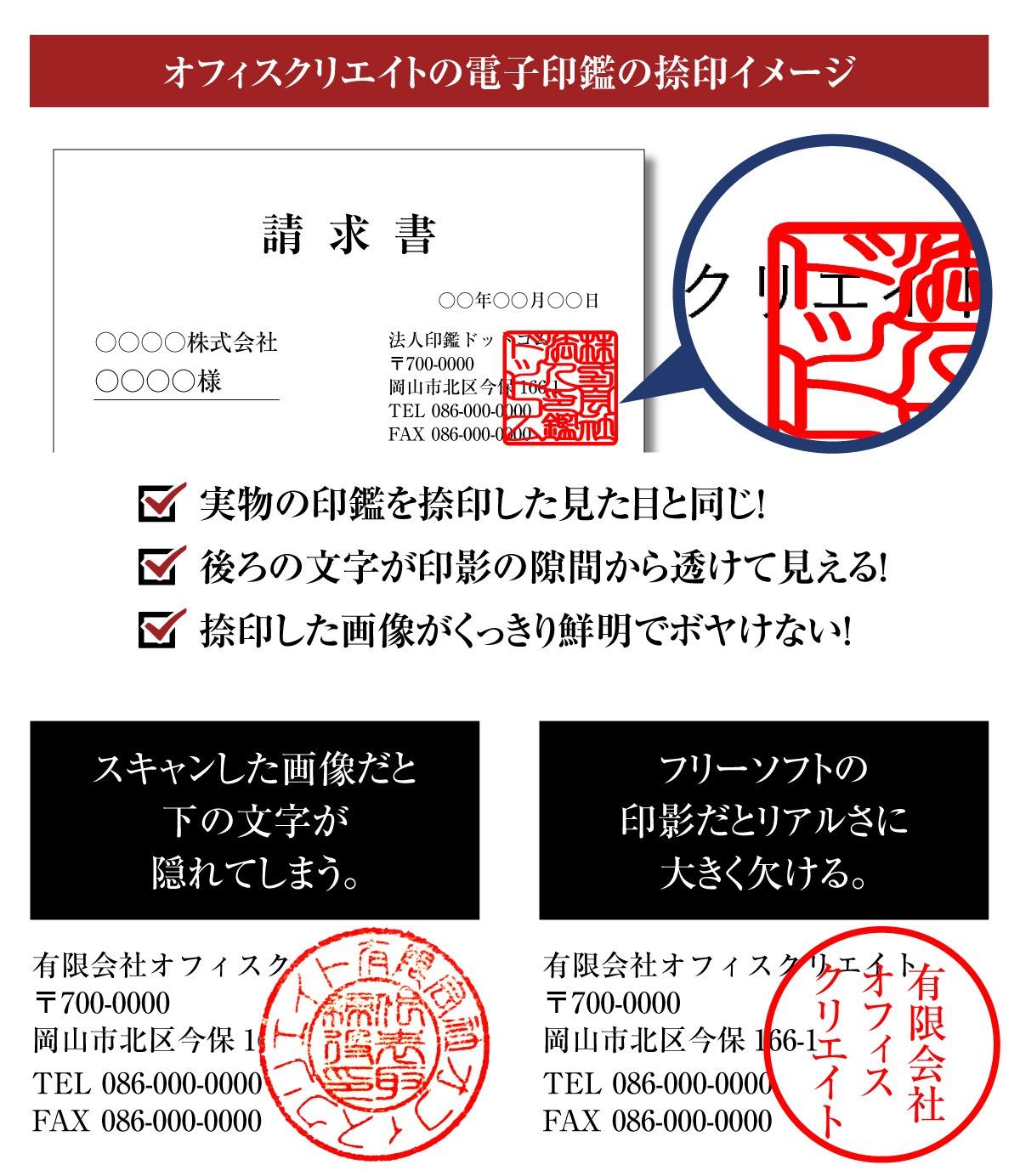 請求書やエクセル・ワード・PDFのデータに押印できる透過する角印の電子印鑑の比較画像