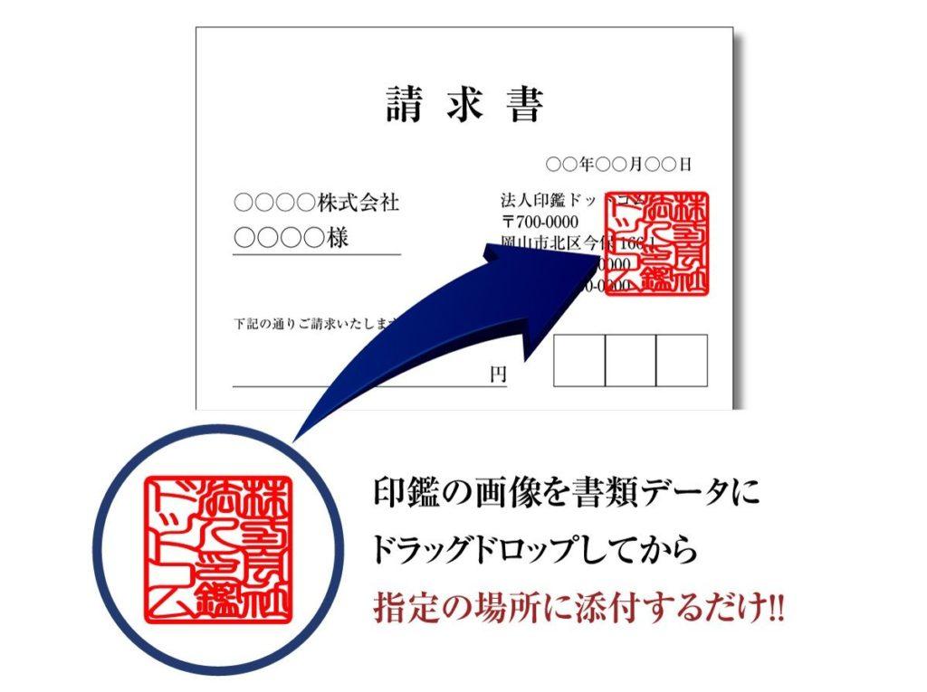請求書に電子印鑑のデータを捺印する方法