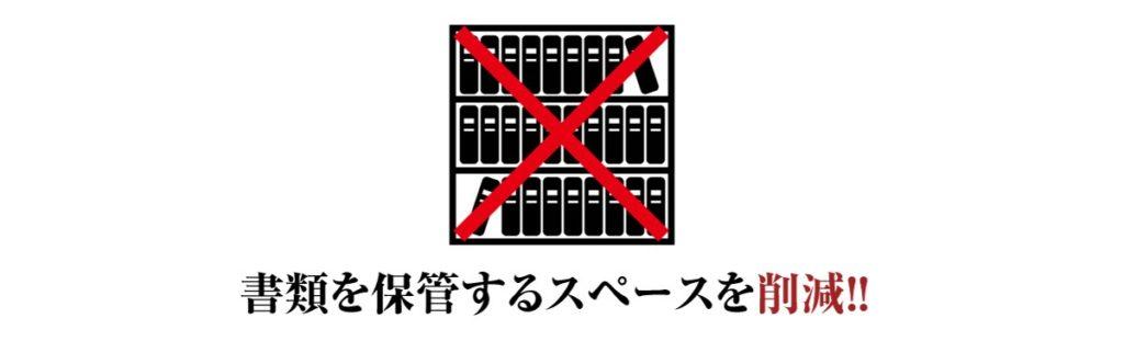 電子印鑑のメリットは書類を保管するスペースを削減する
