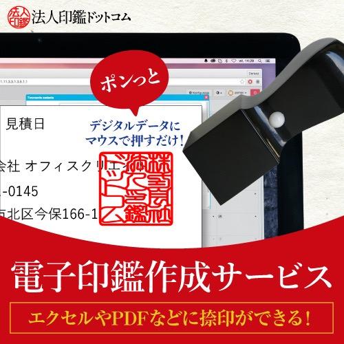 安い法人印鑑の電子印鑑作成ネット通販サービス