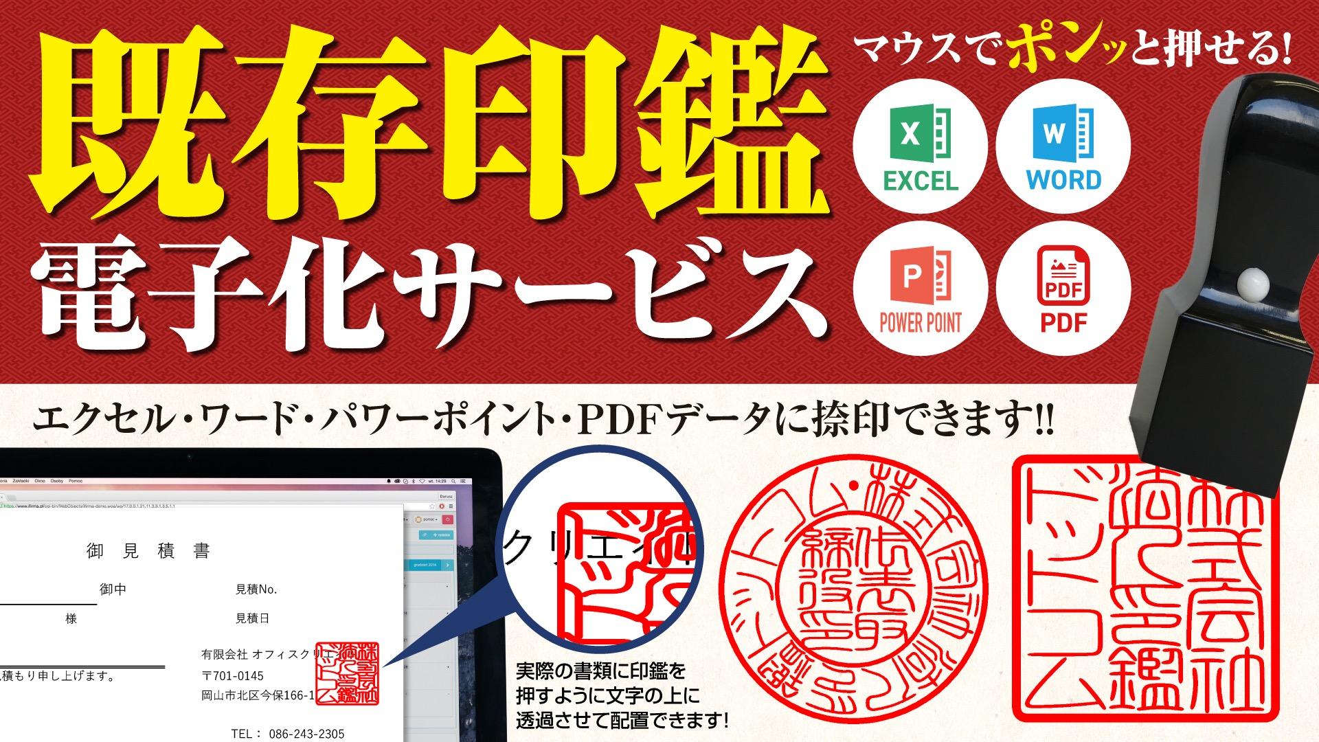 既存印鑑の電子印鑑化サービス