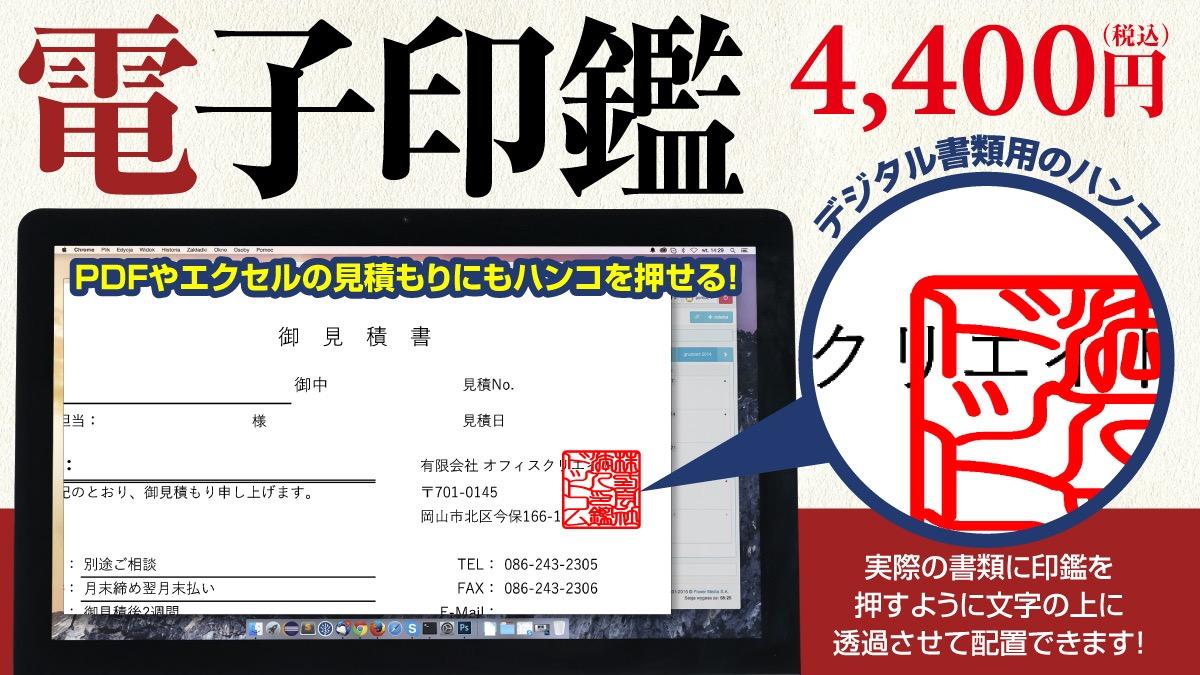 法人印鑑の電子印鑑・デジタルはんこの作成や既存印鑑の電子化サービス
